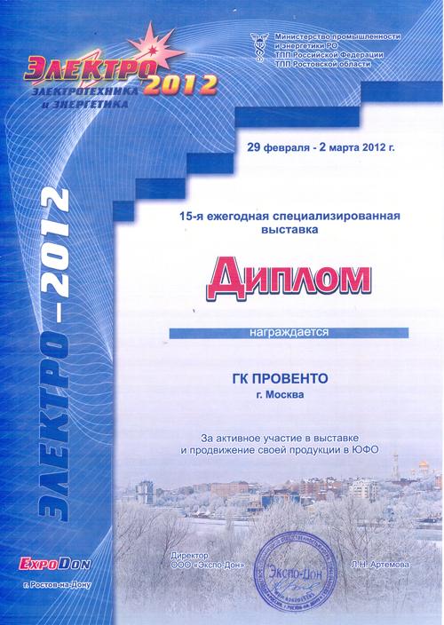 Дипломы и сертификаты Провенто Диплом за активное участие в выставке Электро 2012 и продвижение своей продукции в ЮФО