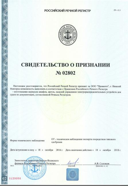 Дипломы и сертификаты Провенто Сертификация Речного Регистра